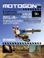 Motogon Offroad Magazine №5 05/2013