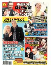 Экспресс-газета №37 09/2018