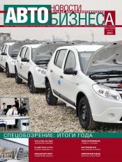 Новости Автобизнеса №1-2 01/2013
