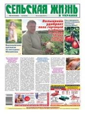 Сельская жизнь в Украине №39 09/2013