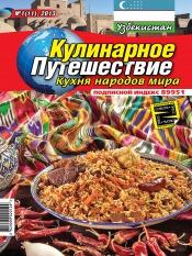 Кулинарное путешествие. Кухня народов мира №1 01/2013