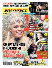 Экспресс-газета №23 06/2019