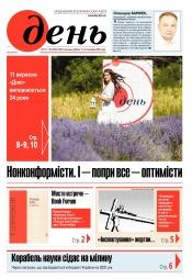 День. На русском языке. (пятница) №171-172 09/2020