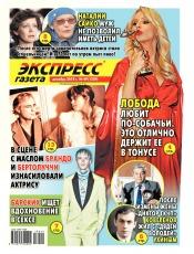 Экспресс-газета №49 12/2018