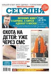 Сегодня. Киевский выпуск №35 02/2017