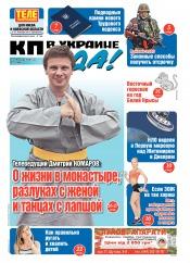 Комсомольская правда (четверг) №9 01/2020