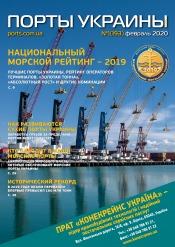 Порты Украины, Плюс №1 02/2020