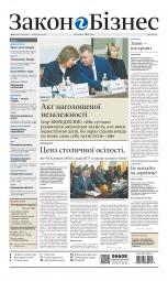 Закон і Бізнес (українською мовою) №9 03/2018