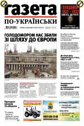 Газета по-українськи №91 11/2019
