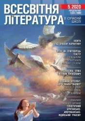 Всесвітня література в сучасній школі №5 05/2020