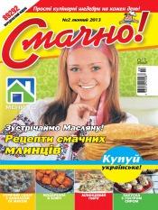 Смачно №2 02/2013