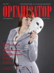 Организатор №25 08/2012