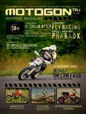 Motogon Offroad Magazine №2 02/2013