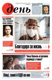 День. На русском языке №60 04/2021