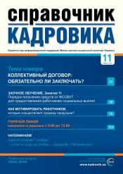 Справочник кадровика №11 12/2014