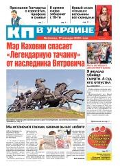 Комсомольская правда №6 01/2020