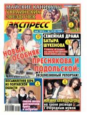 Экспресс-газета №19-20 05/2015