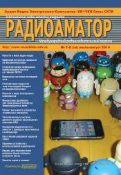 Радиоаматор. Международный радиолюбительский журнал. №7-8 07/2014