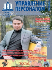 Управление персоналом - Украина №12 12/2013