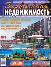 Зарубежная недвижимость №4 07/2008