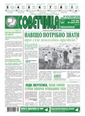 Советчица. Українською мовою №35 08/2018