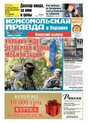 Комсомольская правда №249 11/2014