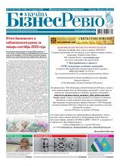 Україна Бізнес Ревю №47-49 12/2020