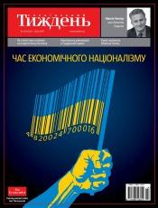 Український Тиждень №14 04/2018