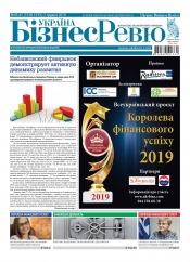 Україна Бізнес Ревю №45-47 11/2019