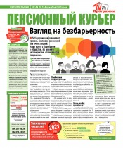 Пенсионный курьер  №49 12/2020