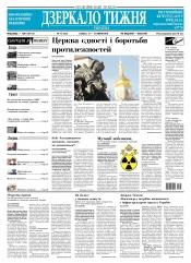 Дзеркало тижня. Україна №15 04/2018