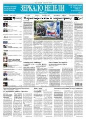 Зеркало недели. Украина №33 09/2017