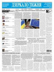 Дзеркало тижня. Україна №35 09/2013