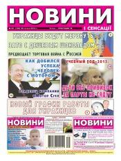 Новости и сенсации №35 08/2013