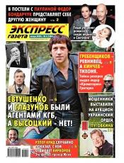 Экспресс-газета №5 01/2020