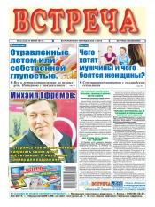 Встреча №26 06/2013