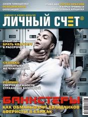 Личный счёт №5 05/2012