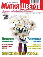 Магия цветов №3 03/2013