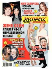 Экспресс-газета №48 11/2018