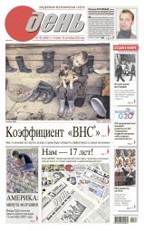 День. На русском языке №163 09/2013