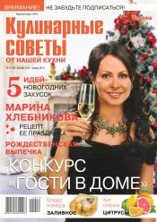 Кулинарные советы от нашей кухни №12 12/2014