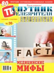 Спутник телезрителя №36 09/2020