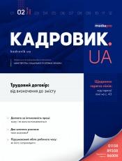Кадровик.UA №2 02/2020