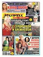 Экспресс-газета №51 12/2015