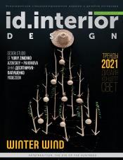 ID.Interior Design №12-1 12/2020