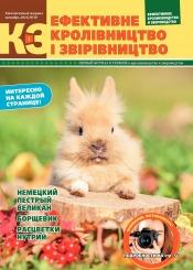 Эффективное Кролиководство и Звероводство №10 10/2016