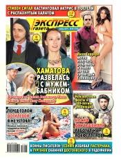 Экспресс-газета №45 11/2017