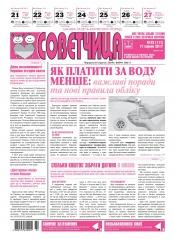 Советчица. Українською мовою №33 08/2017