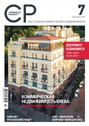 Commercial Property №7 09/2019