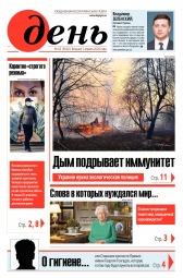 День. На русском языке №63 04/2020